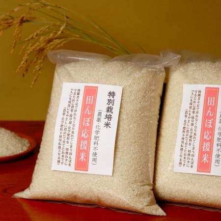 「田んぼ応援米/5kg」商品写真サムネイル